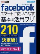 facebookスマートに使いこなす基本&活用ワザ210 増補改訂3版 (できるポケット)(できるポケット)