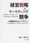 経営戦略とマーケティング競争 市場競争力のメソドグラフィ