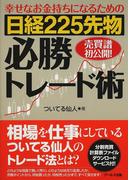 幸せなお金持ちになるための日経225先物必勝トレード術 売買譜初公開!