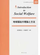地域福祉の理論と方法 (イントロダクションシリーズ)