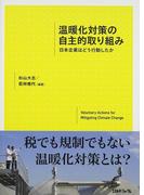 温暖化対策の自主的取り組み 日本企業はどう行動したか