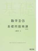 数学Ⅱ・B基礎問題精講 4訂版