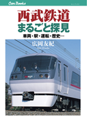 西武鉄道まるごと探見(JTBキャンブックス)