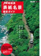 「JTB時刻表」表紙名景撮影ガイド(JTBのMOOK)