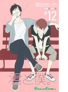 君と僕。12巻(ガンガンコミックス)