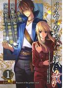 うみねこのなく頃に散 Episode7:Requiem of the golden witch1巻(ガンガンコミックス)