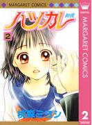 ハツカレ 2(マーガレットコミックスDIGITAL)
