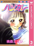 ハツカレ 3(マーガレットコミックスDIGITAL)