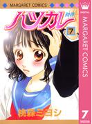 ハツカレ 7(マーガレットコミックスDIGITAL)