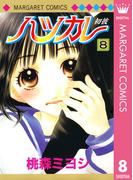 ハツカレ 8(マーガレットコミックスDIGITAL)