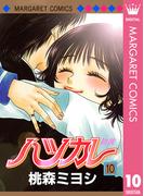 ハツカレ 10(マーガレットコミックスDIGITAL)