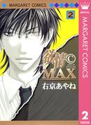 欲情(C)MAX モノクロ版 2(マーガレットコミックスDIGITAL)