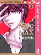 欲情(C)MAX モノクロ版 3(マーガレットコミックスDIGITAL)