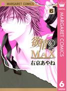 欲情(C)MAX モノクロ版 6(マーガレットコミックスDIGITAL)