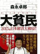 大貧民―2015年日本経済大破局