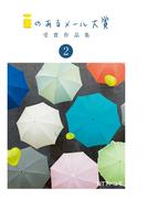 iのあるメール大賞 受賞作品集(2)