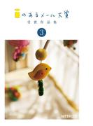 iのあるメール大賞 受賞作品集(3)