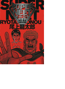 スーパーニート(26)(ガイドワークスコミックス)