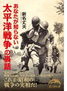 あなたが知らない太平洋戦争の裏話(新人物文庫)