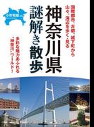 神奈川県謎解き散歩(新人物文庫)