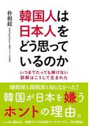 【期間限定価格】韓国人は日本人をどう思っているのか(新人物往来社)