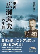 【期間限定価格】軍神広瀬武夫の生涯(新人物文庫)