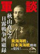 軍談 秋山真之の日露戦争回顧録(新人物文庫)