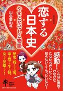 恋する日本史やまとなでしこ物語(新人物往来社)