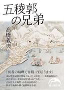 【期間限定価格】五稜郭の兄弟(新人物文庫)