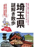 埼玉県謎解き散歩(新人物文庫)