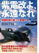 紫電改よ、永遠なれ(新人物文庫)