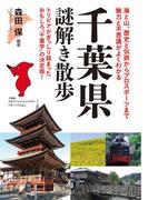 【期間限定価格】千葉県謎解き散歩(新人物文庫)