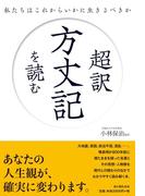 【期間限定価格】超訳 方丈記を読む(新人物往来社)