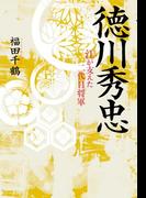 徳川秀忠(新人物往来社)