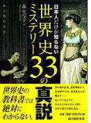 【期間限定価格】日本人だけが知らない世界史ミステリー33の真説(新人物往来社)