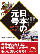 日本の元号(新人物文庫)
