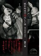 眠れぬ夜の恐ろしい話(新人物文庫)