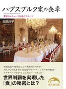 【期間限定価格】ハプスブルク家の食卓 饗宴のメニューと伝説のスイーツ
