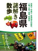【期間限定価格】福島県謎解き散歩(新人物文庫)