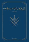 マキャベリの名言(新人物往来社)