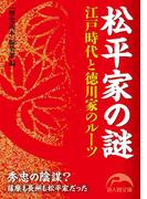 【期間限定価格】松平家の謎(新人物文庫)