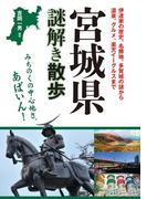 【期間限定価格】宮城県謎解き散歩(新人物文庫)