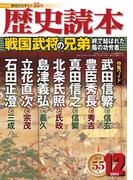 歴史読本2011年12月号電子特別版「戦国武将の兄弟」(歴史読本)