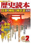 歴史読本2012年2月号電子特別版「日本の神社・神さま入門」(歴史読本)