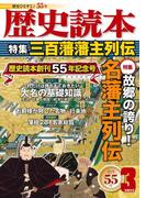 歴史読本2012年3月号電子特別版「三百藩藩主列伝」(歴史読本)