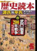 歴史読本2012年5月号電子特別版「源氏対平氏」(歴史読本)