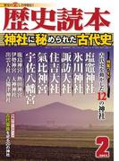 歴史読本2013年2月号電子特別版「神社に秘められた古代史」(歴史読本)