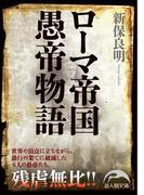 ローマ帝国愚帝物語(新人物文庫)