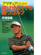 アマチュアのための 飛ばせなくても勝つゴルフ(PHPハンドブックシリーズ)