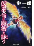 仮想天使は魔術を詠う(スマッシュ文庫)